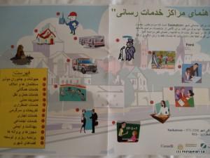 راهنمای شهرداری سسکتون به فارسی