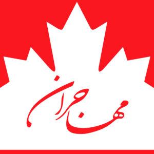 مهاجران کانادا