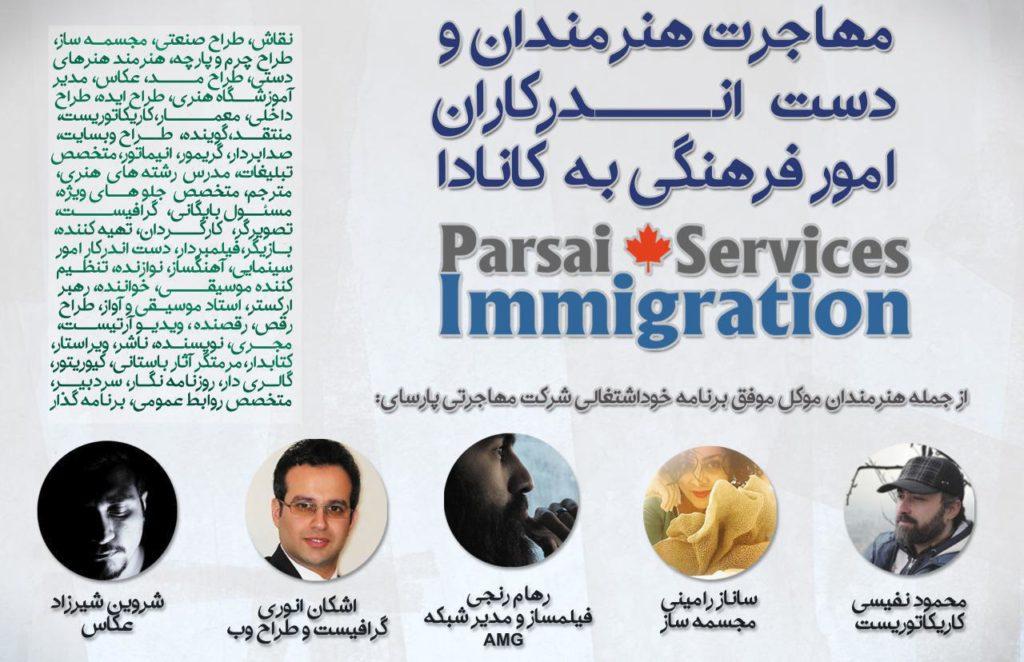 برخی مشتریان هنرمند شرکت مهاجرتی پارسای